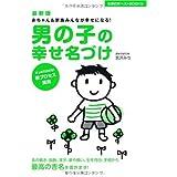 最新版 男の子の幸せ名づけ―赤ちゃん&家族みんなが幸せになる! (主婦の友ベストBOOKS)