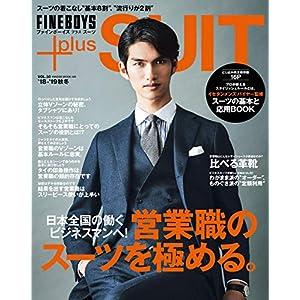 FINEBOYS+plus SUIT vol.30 [営業職のスーツを極める。] (HINODE MOOK 526)