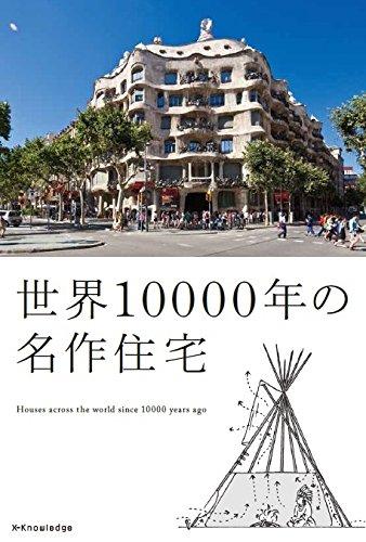 世界10000年の名作住宅の詳細を見る