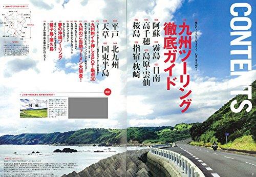 ツーリングガイド九州・沖縄 (エイムック 3601)