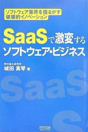 SaaSで激変するソフトウェア・ビジネス ~ソフトウェア業界を揺るがす破壊的イノベーション~