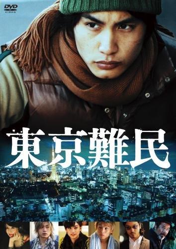 東京難民(DVD)の詳細を見る