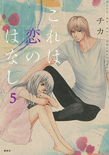 これは恋のはなし(5) (ARIAコミックス)の詳細を見る
