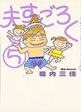 夫すごろく 5 (Feelコミックス)