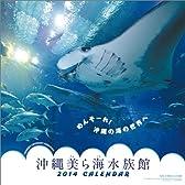 沖縄美ら海水族館 カレンダー 2014年