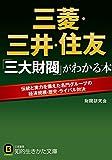 三菱・三井・住友 「三大財閥」がわかる本 (知的生きかた文庫)
