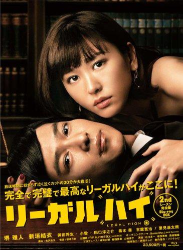 「リーガルハイ 2ndシーズン 完全版」DVD/BD化で2014年3月28日発売予定