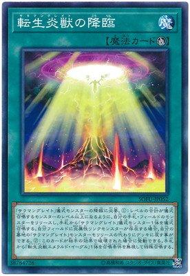 遊戯王/第10期/06弾/SOFU-JP052 転生炎獣の降臨
