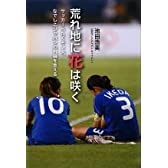 荒れ地に花は咲く―サッカーへたくそ少女、なでしこジャパンの飛躍を支える