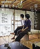 NHK 趣味どきっ!(月曜) 暮らしにいかす にっぽんの布 2019年 10月~11月 [雑誌] (NHKテキスト) 画像