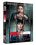 映画「ST赤と白の捜査ファイル」[Blu-ray/ブルーレイ]
