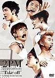 "1st JAPAN TOUR 2011 ""Take off"" in MAKUHARI MESSE (初回生産限定盤) [DVD]"