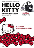 HELLO KITTY OFFICIAL BOOK 2017 (e-MOOK)