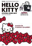 HELLO KITTY OFFICIAL BOOK 2017 (e-MOOK)
