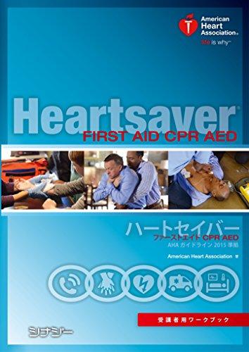 ハートセイバー ファーストエイド CPR AED 受講者用ワ...