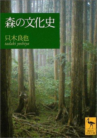 森の文化史 (講談社学術文庫)