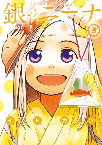 銀のニーナ(3) (アクションコミックス)の詳細を見る