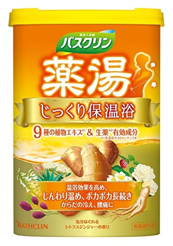 全員広告禁止バスクリン 薬湯 じっくり保温浴 気分ほぐれるシトラスジンジャーの香り 600g 入浴剤 (医薬部外品)