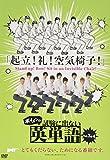 ボイメンの試験に出ない英単語 2 [DVD]