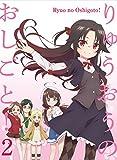 「りゅうおうのおしごと! 」Vol.2 (初回限定版) [Blu-ray]/