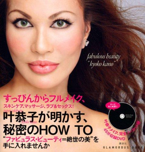 "fabulous beauty ""kyoko kano""/ファビュラス ビューティ (DVD付) (GLAMOROUS BOOKS)"