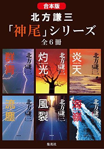 [画像:【合本版】北方謙三 「神尾」シリーズ(全6冊) (集英社文庫)]