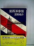 新西洋事情 (1981年)
