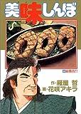 美味しんぼ (30) (ビッグコミックス)