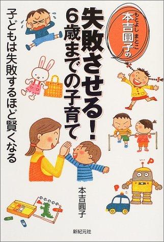 本吉円子の失敗させる!6歳までの子育て―子どもは失敗するほど賢くなる (子育てシリーズ)の詳細を見る