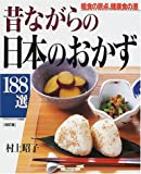 昔ながらの日本のおかず188選―粗食の原点、健康食の源 (マイライフシリーズ特集版)