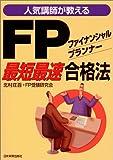人気講師が教えるFPファイナンシャル・プランナー最短最速合格法