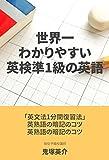 世界一わかりやすい英検準1級の英語