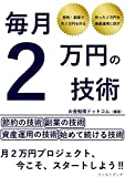 月2万円の技術