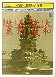 戦艦大和・武蔵・長門・陸奥 (ハンディ判日本海軍艦艇写真集)