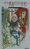 亡き勇者のための哀歌―聖堂騎士アルチュール (A‐NOVELSファンタジー)