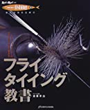 フライタイイング教書―フレッシュ・ウォーターのベストフライ142本と巻き方 (RodandReel選書―HOLIDAYfishing)