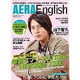 AERA English (アエラ・イングリッシュ) 2019 Spring & Summer【表紙:山下智久】 (AERA増刊)