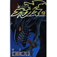輝竜戦鬼ナーガス 4 (ガンガンコミックス)