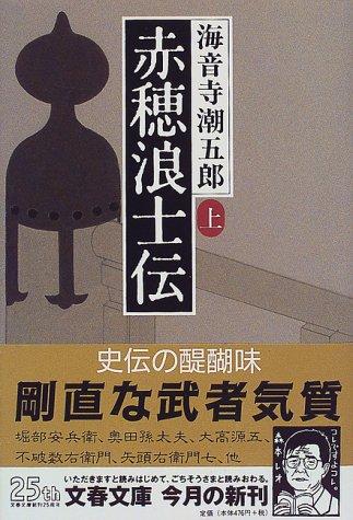 赤穂浪士伝〈上〉 (文春文庫)