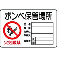 ユニット 危険標識 ボンベ保管場所 ヨコ 804-42B