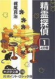 精霊探偵 / 梶尾 真治 のシリーズ情報を見る