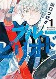 ブルーピリオド(1) (アフタヌーンコミックス)(山口つばさ)