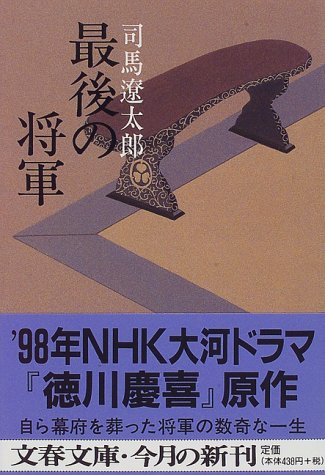 新装版 最後の将軍 徳川慶喜 (文春文庫)