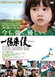 一陽来復 Life Goes On [DVD]