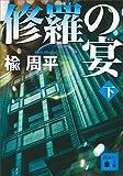 修羅の宴(下) (講談社文庫)