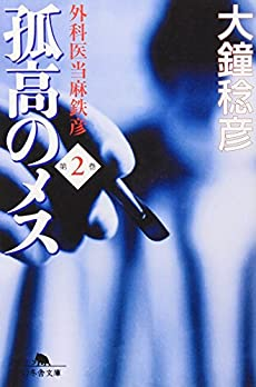 孤高のメス―外科医当麻鉄彦〈第2巻〉 (幻冬舎文庫)