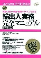 輸出入実務完全マニュアル 【改訂版】 (小さな会社でもすぐ使える!)