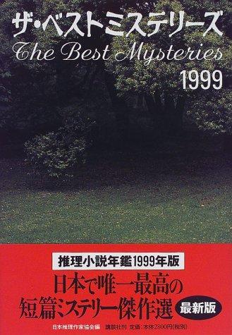 ザ・ベストミステリーズ―推理小説年鑑〈1999〉の詳細を見る