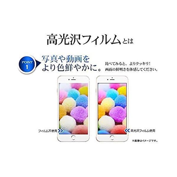 ラスタバナナ 高光沢フィルム iPhone S...の紹介画像2