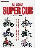 All about SUPER CUB ~ スーパーカブ大全 (モーターマガジンムック) (¥ 1,680)